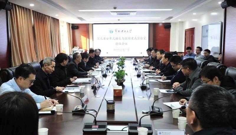 河北省分布式新浦京与微网重点实验室通过科技厅的验收