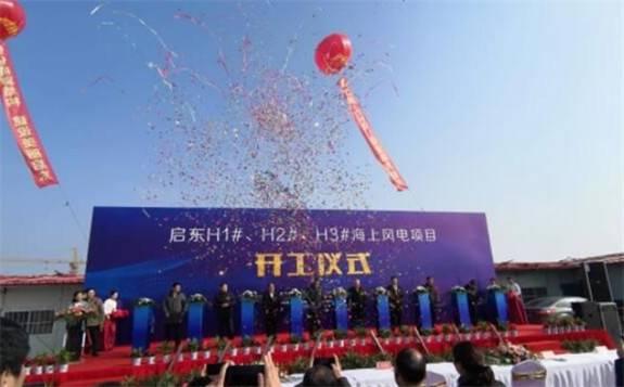 启东首个海上风电项目开工 总投资147亿元