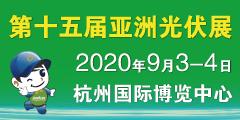第十五届(2020)亚洲太阳能光伏创新展览会暨合作论坛