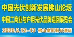 2020中国光伏创新发展佛山论坛 中国工商业与户用光伏品牌巡回展览会