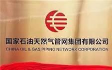 油气体制改革!国家管网集团打破市场格局 优化油气资源配置效率