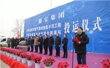 中国首座氢电油气综合能源站正式投运