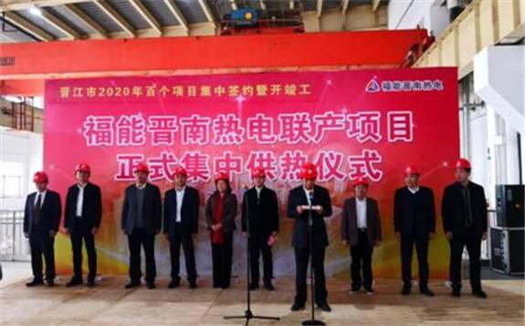 福能晋南热电联产项目正式投入商业运行