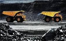 山西4年内共关闭煤矿106座 退出产能超1.1亿吨