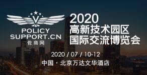 2020高新技术园区国际交流博览会