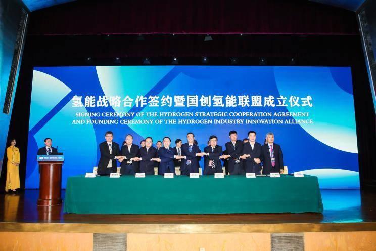 发展氢能和燃料电池 8家单位成立国创氢能联盟