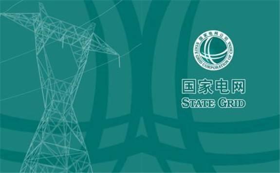 国家电网:关于全面深化改革奋力攻坚突破的意见