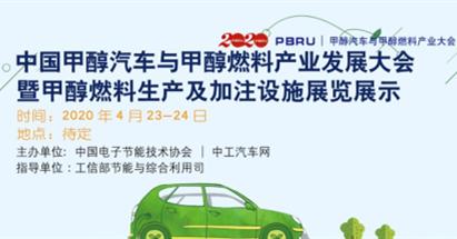 中國甲醇汽車與甲醇燃料產業發展大會暨甲醇燃料生產及加注設施展覽會