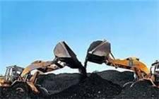 云南将加快推进煤炭资源整合与重组 发布意见稿