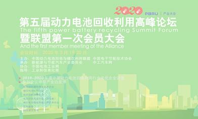 第五届动力电池回收利用产业高峰论坛暨联盟第一次会员大会