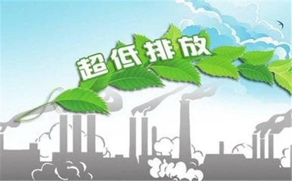 生态环境部:累计实现超低排放的煤电机组约8.9亿千瓦