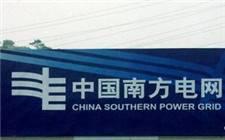 南方电网公司首次出台科技成果转化管理办法