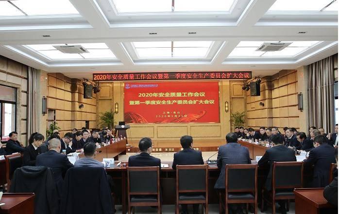 中核五公司召开2020年安全质量工作会议暨第一季度安全生产委员会扩大会议