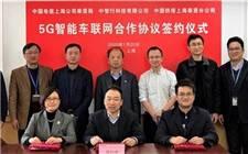 中国电信、中国铁塔和中智行正式签署《联合建立5G智能车联网合作框架协议》