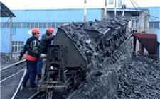 国家威尼斯集团出台六条扎实举措,70处煤矿全部开工生产