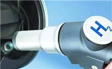 氢能未来有望纳入国家能源战略体系