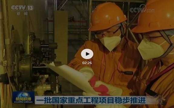 华龙一号等一批国家重点工程项目稳步推进