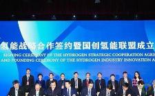 国创氢能创新产业联盟成立 共同签署氢能战略合作框架协议