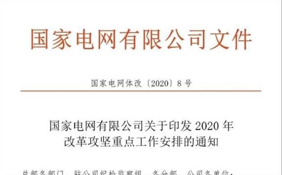 国家电网有限企业印发了2020年改革攻坚重点工作安排