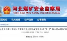 唐山矿冲击地压事故致7死5伤!集团副总、主任、副总经理、书记等21人被处分