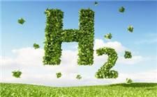 预计到2030年,氢能产业链整体成本有望降低一半