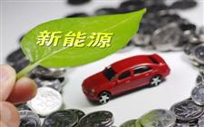 广州为全年经济社会发展目标 3月起给予新能源汽车1万元补贴