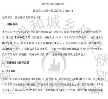 丰田85亿新能源汽车工厂浮出水面 落户天津