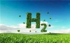 """""""绿氢""""如何摆脱羁绊,迎来发展春天?"""