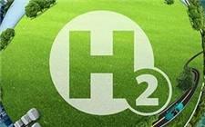 国家能源集团成能源局氢能产业发展课题项目牵头企业
