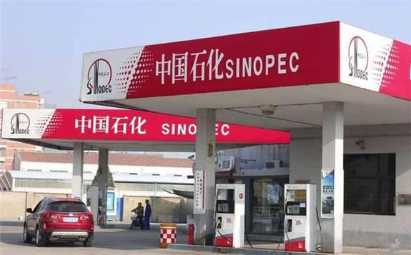 中国石化其他直属企业全部复工复产,复工率达100%
