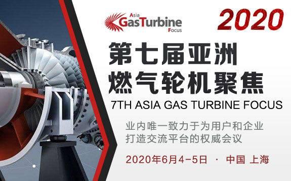 第七届亚洲燃气轮机聚焦2020