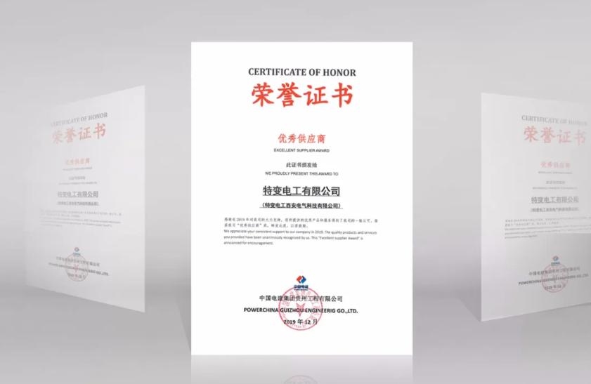 """可靠TSVG产品助特变电工新能源荣获""""2019年度优秀供应商"""""""