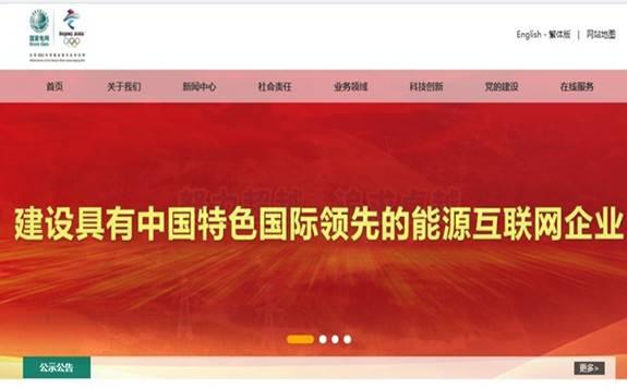 国家电网最新战略目标:建设具有中国特色国际领先的能源互联网企业