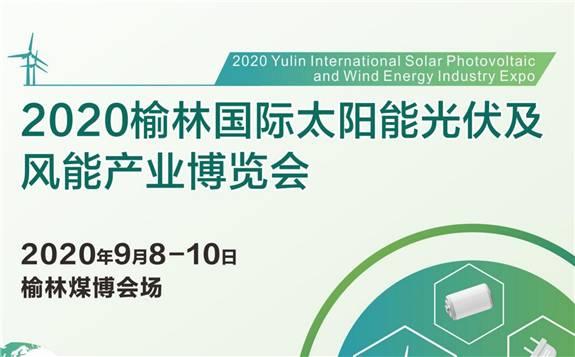 2020榆林国际太阳能光伏及风能产业博览会