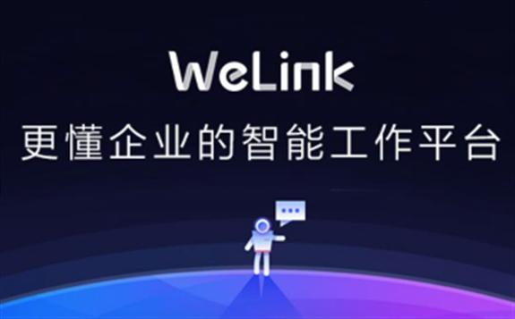 分散式网络办公成新趋势,HUAWEI云WeLink助力国网湖北电力高效复工