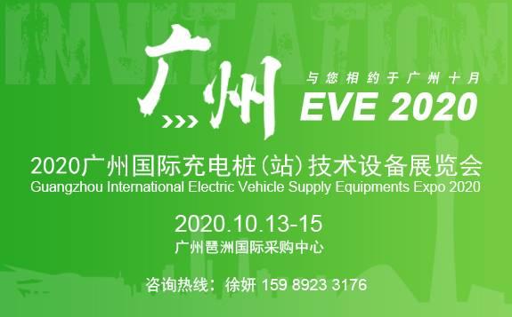 2020广州国际充电桩(站)技术设备展览会 10月举办
