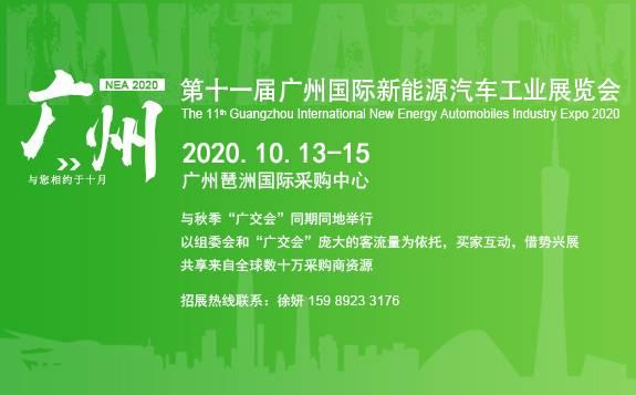 2020第十一届广州国际新能源汽车工业展览会 10月举办