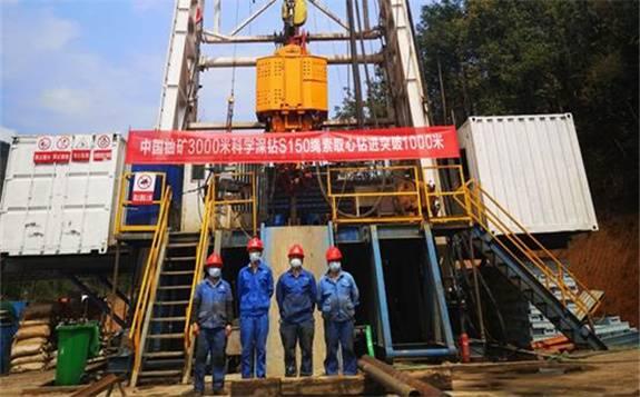 中国铀矿3000米科学深钻S150绳索取心钻进深度突破1000米!