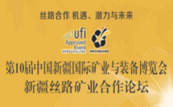 新疆丝路矿业合作论坛 新疆国际矿业与装备博览会