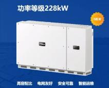"LCOE降低7%!特變電工新能源1500V 228kW組串逆變器""放大招"""