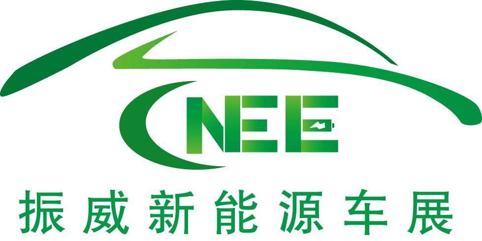 中國國際新能源汽車及電動車展覽會