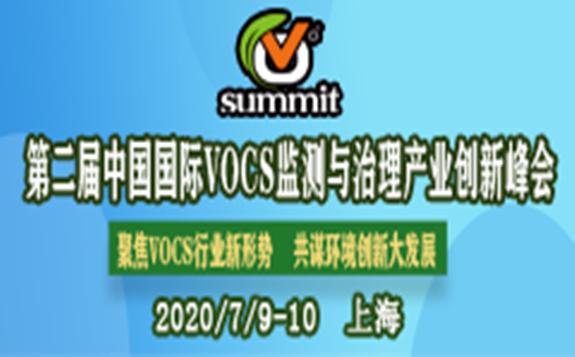 2020第二届中国国际VOCs监测与治理产业创新峰会