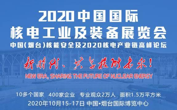2020中國國際核電工業及裝備展覽會