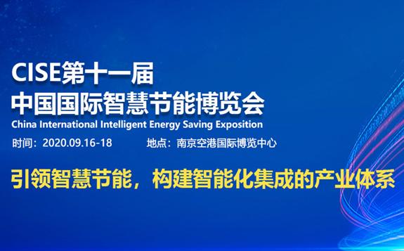 CISE2020?中国(南京)国际智慧节能博览会