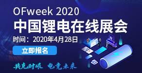 中国锂电在线展会