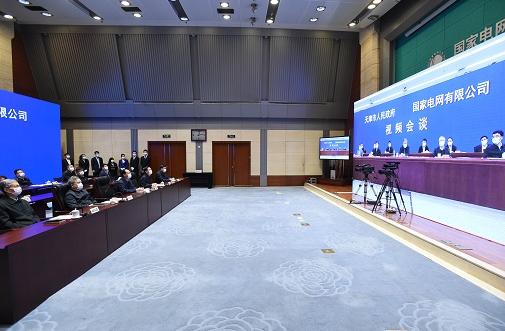 國網與天津簽署戰略合作協議:推進新型基礎設施建設 打造能源革命先鋒城市