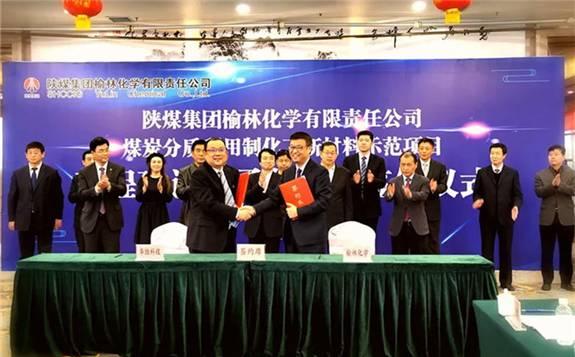 90.25亿元!中国化学旗下三企业签约陕煤榆林化学总承包合同