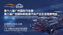 第十八届广州国际汽车展