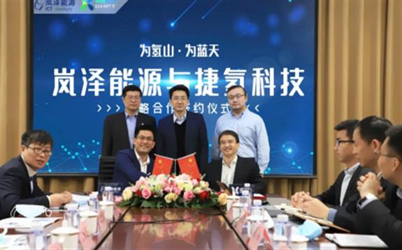 捷氢科技与岚泽能源签署氢能合作协议 积极响应国家氢能发展战略