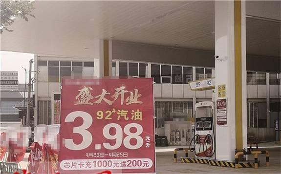 """受國際低油價影響,國內部分民營加油站油價進入""""3元時代"""""""